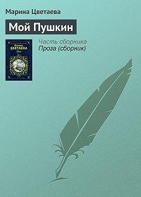 Марина Цветаева -Мой Пушкин