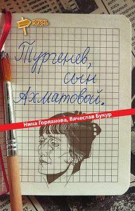 Вячеслав Букур -Тургенев, сын Ахматовой (сборник)