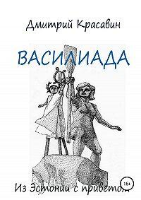 Дмитрий Красавин -Василиада