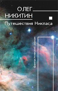 Олег Никитин - Путешествия Никласа