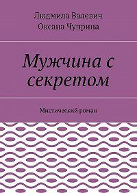 Оксана Чуприна -Мужчина с секретом. Мистический роман