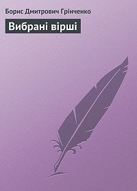 Борис Грінченко -Вибрані вірші