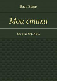 Влад Эмир -Мои стихи. Сборник №1. Piano