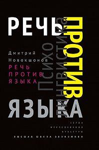 Дмитрий Новокшонов -Речь против языка