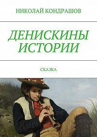 Николай Кондрашов -Денискины истории. Сказка