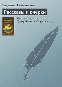 Владимир Гиляровский -Рассказы и очерки