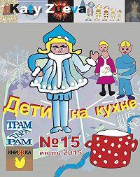 Екатерина Зуева -Дети на кухне