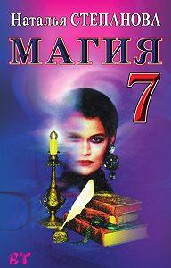 Наталья Ивановна Степанова -Магия-7