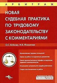 Оксана Бойкова -Судебная практика с комментариями по трудовому законодательству