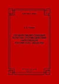 Евгений Тонков -Государственно-правовая политика противодействия наркотизации российского общества