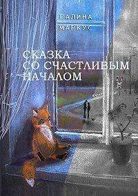 Галина Маркус -Сказка со счастливым началом