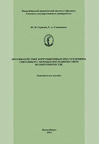 Юрий Гармаев -Противодействие коррупционным преступлениям, связанным с мнимым посредничеством во взяточничестве