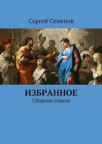 Сергей Семенов -Избранное. Сборник стихов