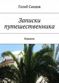 Голиб Саидов -Записки путешественника. Израиль