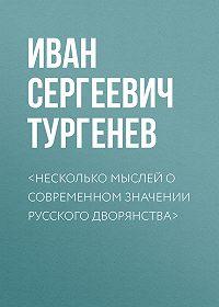 Иван Тургенев -<Несколько мыслей о современном значении русского дворянства>