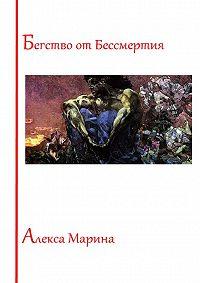 Алекса Марина - Бегство от Бессмертия