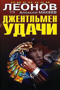 Николай Леонов, Алексей Макеев - Джентельмен удачи