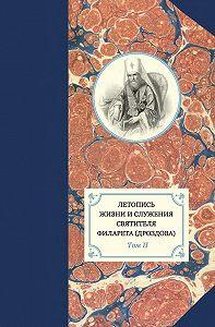 Георгий Бежанидзе -Летопись жизни и служения святителя Филарета (Дроздова). Том II