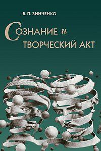 В. П. Зинченко -Сознание и творческий акт