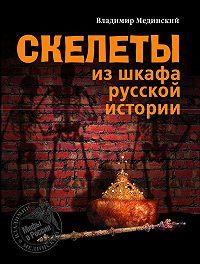 Владимир Мединский -Скелеты из шкафа русской истории