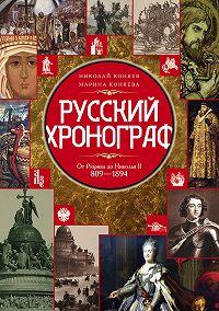 Николай Коняев -Русский хронограф. От Рюрика до Николая II. 809–1894 гг.