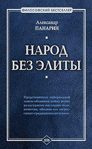 Александр Панарин -Народ без элиты