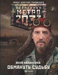 Анна Калинкина -Метро 2033: Обмануть судьбу