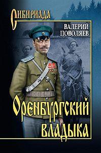 Валерий Поволяев -Оренбургский владыка