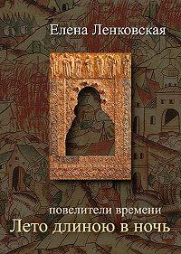 Елена Ленковская -Лето длиною в ночь