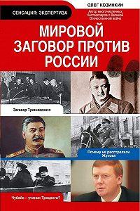 Олег Козинкин -Мировой заговор против России