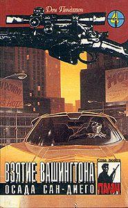 Дон Пендлтон - Осада Сан-Диего