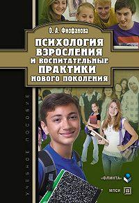 О. А. Фиофанова -Психология взросления и воспитательные практики нового поколения: учебное пособие