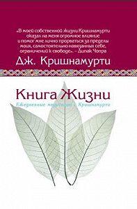 Джидду Кришнамурти - Книга жизни