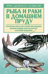 Александр Снегов -Рыба и раки. Технология разведения