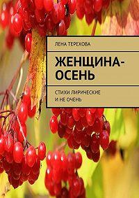 Лена Терехова - Женщина-осень. Стихи лирические инеочень
