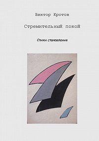 Виктор Кротов -Стремительный покой. Стихи становления