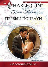 Кейт Хьюит -Первый поцелуй