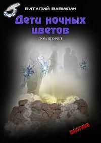 Виталий Вавикин - Дети ночных цветов. Том 2