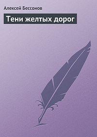 Алексей Бессонов -Тени желтых дорог