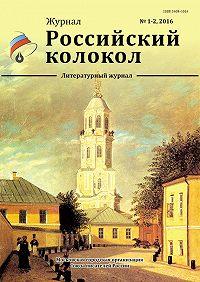Коллектив Авторов -Российский колокол №1-2 2016