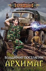 Владимир Поселягин -Архимаг