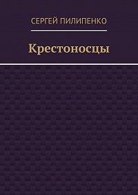 Сергей Пилипенко - Крестоносцы