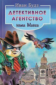Иван Будз -Детективное агентство кота Макса