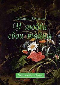 Светлана Донченко -У любви свои тайны. Современная повесть