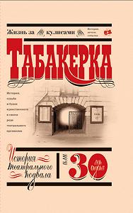 Александр  Попов -Табакерка. История театрального подвала, или 30 лет спустя