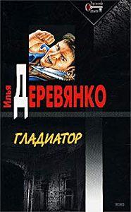 Илья Деревянко - Черный старик