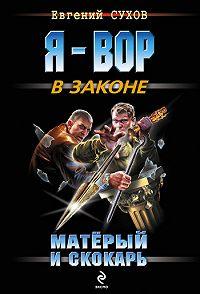 Евгений Сухов -Матёрый и скокарь