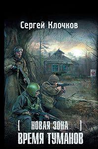 Сергей Клочков -Время туманов