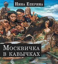 Нина Еперина - Москвичка в кавычках