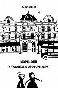 Наталья Поваляева -Мэри-Энн и чудовище с Оксфорд-стрит